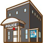 警察署の建物イラスト