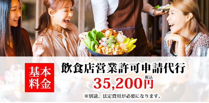 飲食店営業許可申請代行 35,200円(税込)