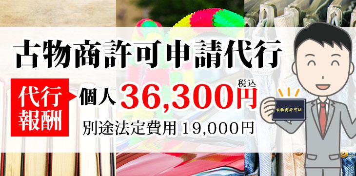 古物商許可申請代行 40,700円(税込)
