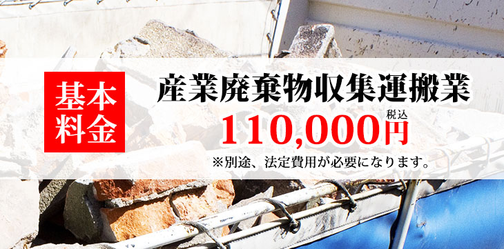 産業廃棄物収集運搬業 110,000円(税込)