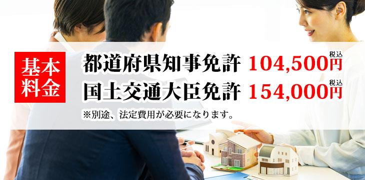都道府県知事免許 104,500円(税込)、国土交通大臣免許 154,000円(税込)