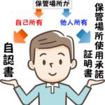 自認書と保管場所使用承諾証明書