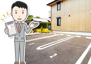 アパートの横にある駐車場の写真