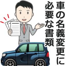 車の名義変更(移転登録)に必要な書類