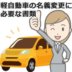 軽自動車の名義変更に必要な書類