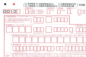 OCR軽第1号様式