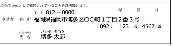 「申請者情報」欄記入例