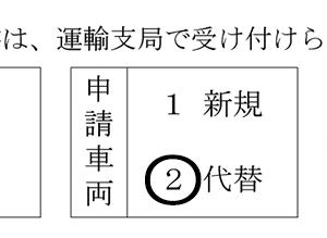 「申請車両」欄記入例
