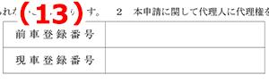 前車登録番号・現車登録番号