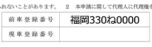 「前車登録番号・現車登録番号」欄記入例